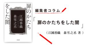 ◎編集者コラム◎ 『扉のかたちをした闇』江國香織、森 雪之丞