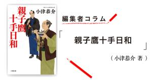 ◎編集者コラム◎ 『親子鷹十手日和』小津恭介