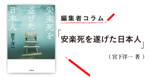 ◎編集者コラム◎ 『安楽死を遂げた日本人』宮下洋一