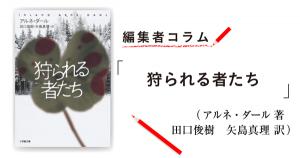 ◎編集者コラム◎ 『狩られる者たち』著/アルネ・ダール 訳/田口俊樹、矢島真理