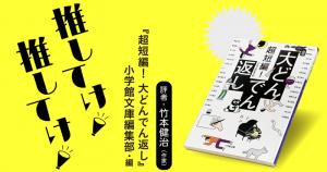 「推してけ! 推してけ!」第8回 ◆『超短編! 大どんでん返し』(小学館文庫編集部・編)