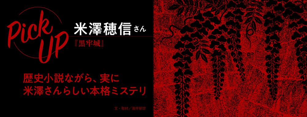 米澤穂信さん『黒牢城』