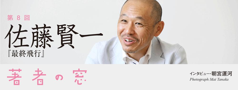 「著者の窓」佐藤賢一/『最終飛行』
