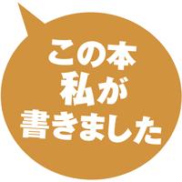 紺野天龍『シンデレラ城の殺人』