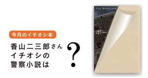 今月のイチオシ本【警察小説】