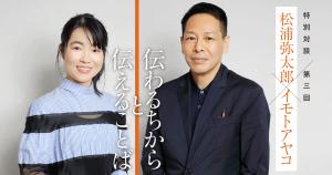 特別対談 松浦弥太郎 × イモトアヤコ[第3回]