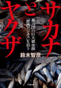サカナとヤクザ 暴力団の巨大資金源「密漁ビジネス」を追う