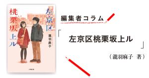 ◎編集者コラム◎ 『左京区桃栗坂上ル』瀧羽麻子