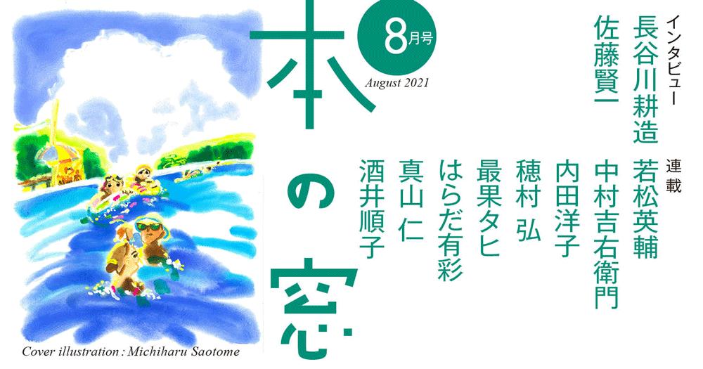 本の窓 8月号