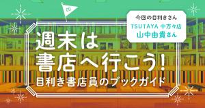 山中さん小説丸_目利き書店員のブックガイド_バナー
