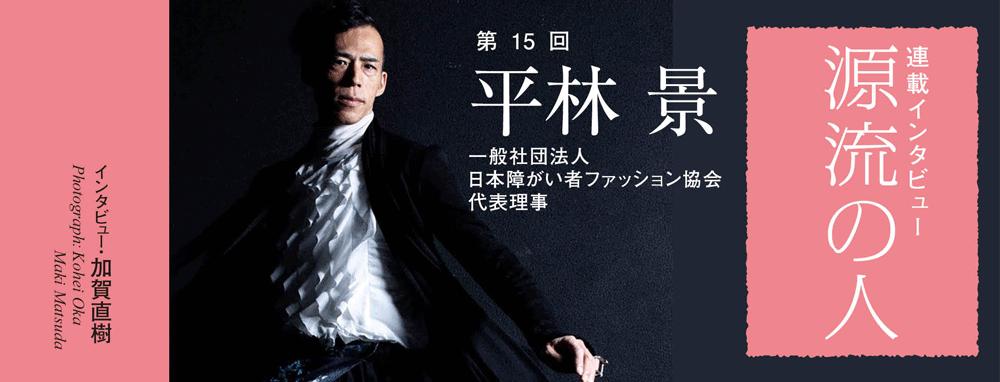 「源流の人」平林 景/一般社団法人日本障がい者ファッション協会代表理事