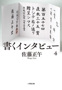 書くインタビュー4