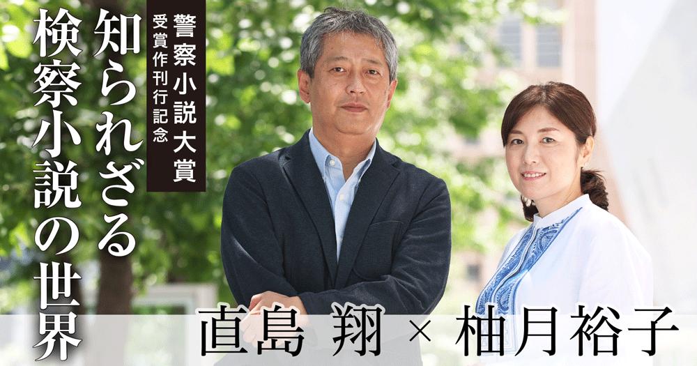 警察小説大賞受賞作刊行記念 ◆ 知られざる検察小説の世界 直島 翔 × 柚月裕子
