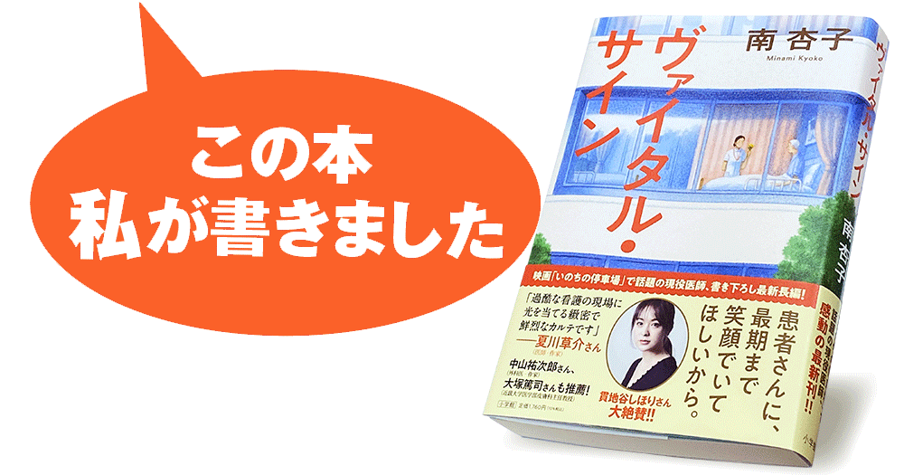 南 杏子『ヴァイタル・サイン』