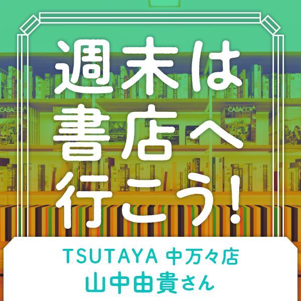 山中さん小説丸_目利き書店員のブックガイド_サムネール