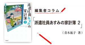 ◎編集者コラム◎ 『派遣社員あすみの家計簿2』青木祐子 イラスト/uki