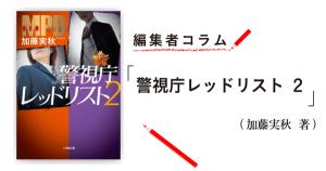 ◎編集者コラム◎ 『警視庁レッドリスト2』加藤実秋
