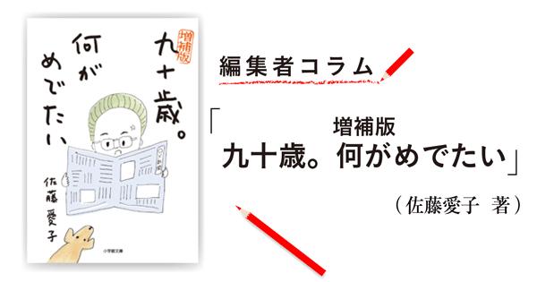 ◎編集者コラム◎ 『増補版 九十歳。何がめでたい』佐藤愛子
