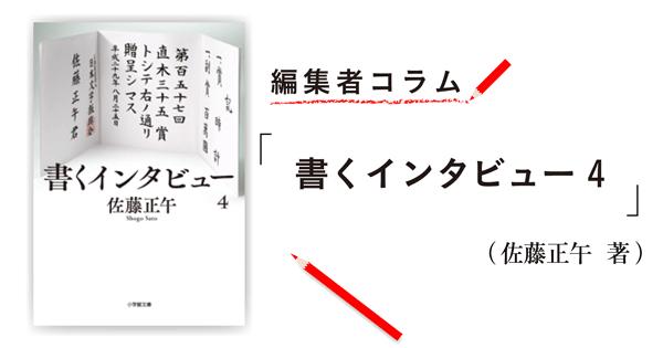 ◎編集者コラム◎ 『書くインタビュー4』佐藤正午