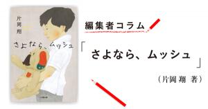 ◎編集者コラム◎ 『さよなら、ムッシュ』片岡 翔