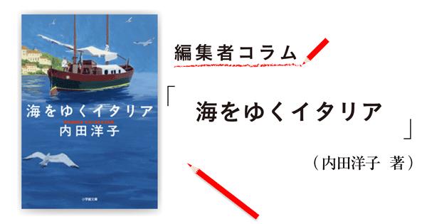 ◎編集者コラム◎ 『海をゆくイタリア』内田洋子
