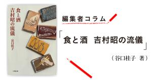 ◎編集者コラム◎ 『食と酒 吉村昭の流儀』谷口桂子