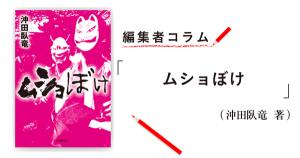 ◎編集者コラム◎ 『ムショぼけ』沖田臥竜