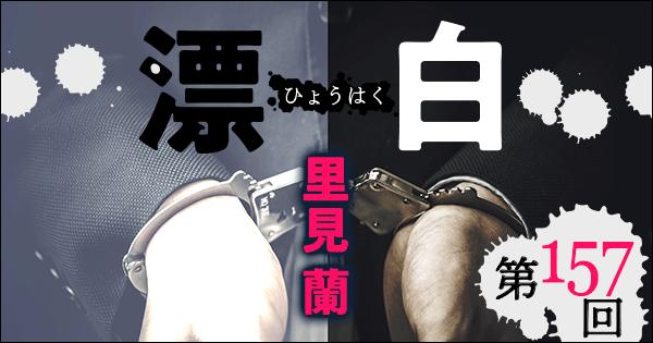 ◇長編小説◇里見 蘭「漂白」連載第157回