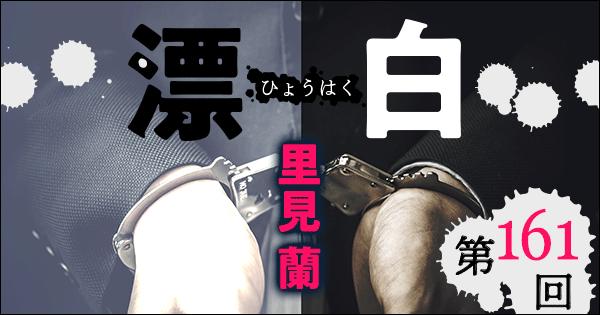 ◇長編小説◇里見 蘭「漂白」連載第161回