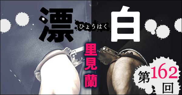 ◇長編小説◇里見 蘭「漂白」連載第162回
