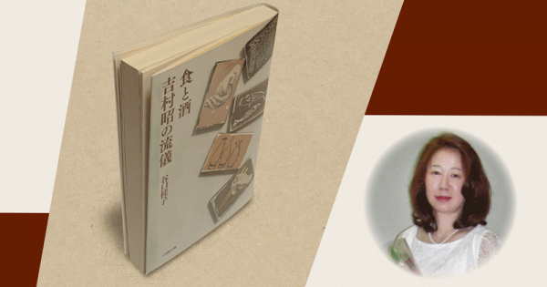 ◇自著を語る◇ 谷口桂子 『食と酒 吉村昭の流儀』