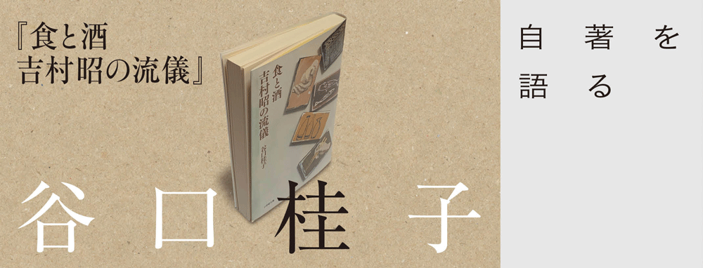 谷口桂子/『食と酒 吉村昭の流儀』