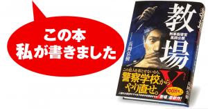 長岡弘樹『教場X 刑事指導官・風間公親』