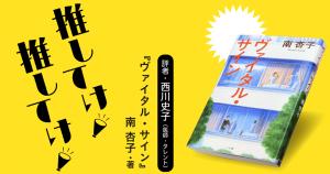 「推してけ! 推してけ!」第11回 ◆『ヴァイタル・サイン』(南 杏子・著)