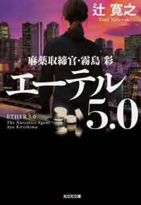 エーテル5.0 麻薬取締官・霧島彩