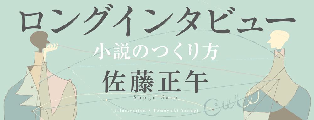 佐藤正午「ロングインタビュー 小説のつくり方」
