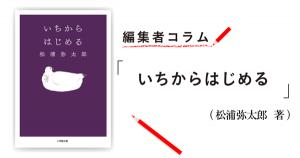 ◎編集者コラム◎ 『いちからはじめる』松浦弥太郎