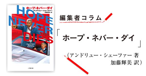 ◎編集者コラム◎ 『ホープ・ネバー・ダイ』アンドリュー・シェーファー 訳/加藤輝美