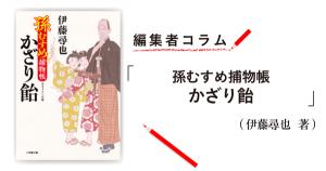◎編集者コラム◎ 『孫むすめ捕物帳 かざり飴』伊藤尋也
