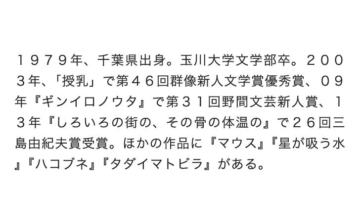 「きらら」文学賞